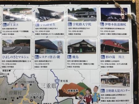 『小さな道の駅 ひよしのさとマルシェ』ドライブマップ2