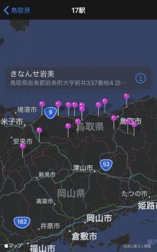 『道の駅 きなんせ岩美』地図191103