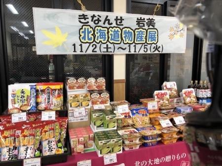 『道の駅 きなんせ岩美』北海道物産展2
