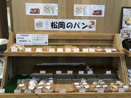 『道の駅 きなんせ岩美』松岡のパン