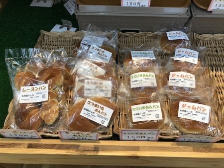 『道の駅 きなんせ岩美』松岡のパン1