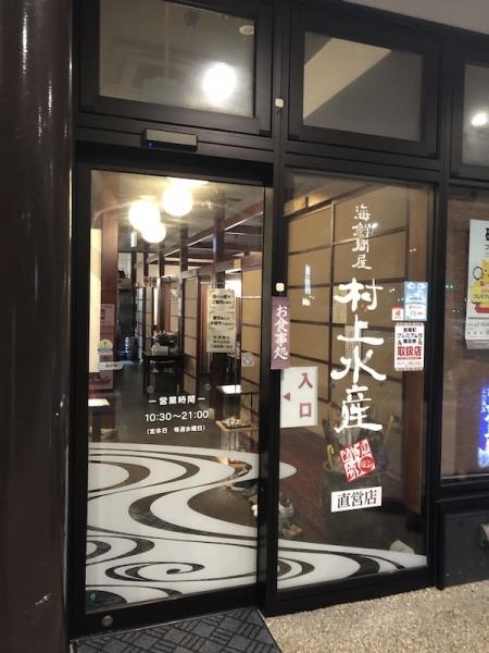 『道の駅 きなんせ岩美』村上水産