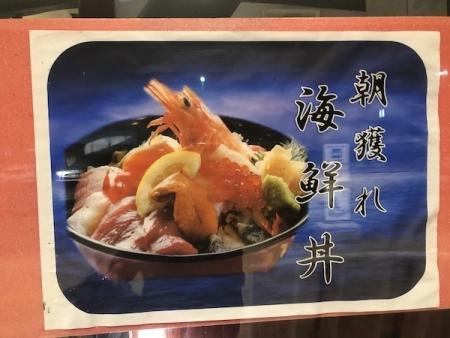 『道の駅 きなんせ岩美』海鮮丼POP