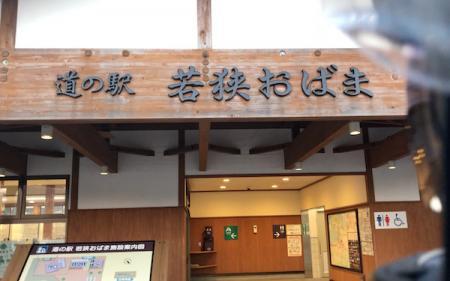 『道の駅 若狭おばま』トイレ前