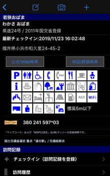 『道の駅 若狭おばま』住所191123