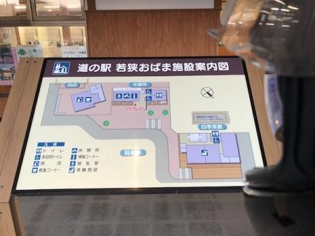 『道の駅 若狭おばま』施設マップ