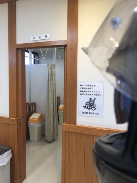 『道の駅 若狭おばま』授乳室