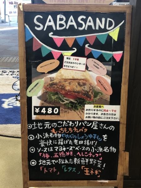 『道の駅 若狭おばま』鯖サンド看板2