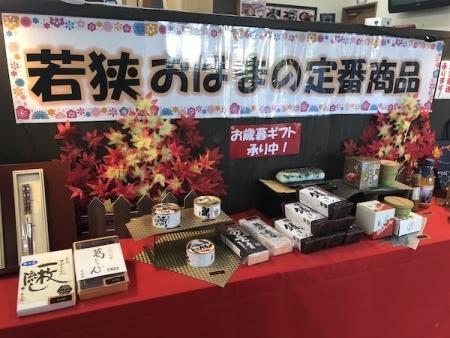 『道の駅 若狭おばま』定番商品