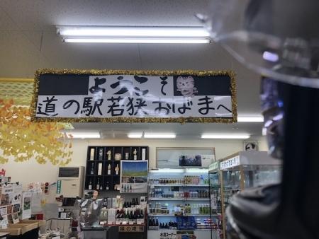 『道の駅 若狭おばま』店内看板