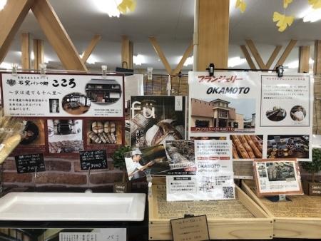 『道の駅 若狭おばま』パンコーナー
