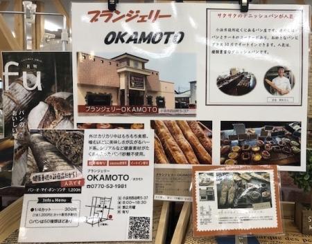 『道の駅 若狭おばま』ブランジェリーOKAMOTO