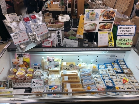 『道の駅 若狭おばま』豆腐コーナー