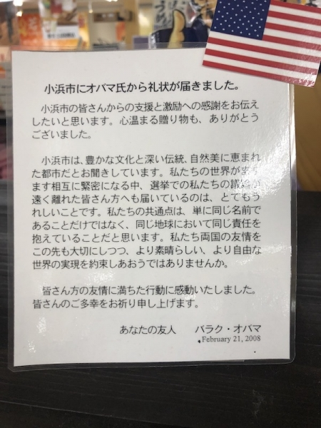 『道の駅 若狭おばま』オバマ大統領からの礼状翻訳