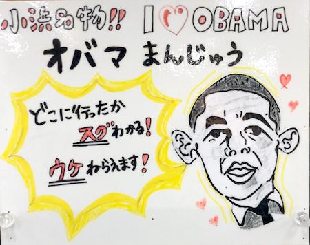 『道の駅 若狭おばま』 オバマPOP