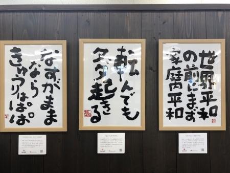 『道の駅 若狭おばま』越山作品1