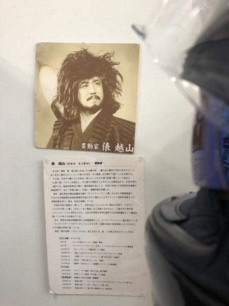 『道の駅 若狭おばま』俵越山プロフ
