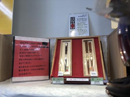 『道の駅 若狭おばま』高級塗箸