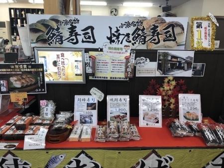 『道の駅 若狭おばま』焼き鯖寿司コーナー