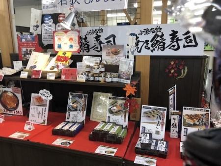 『道の駅 若狭おばま』焼き鯖寿司コーナー2