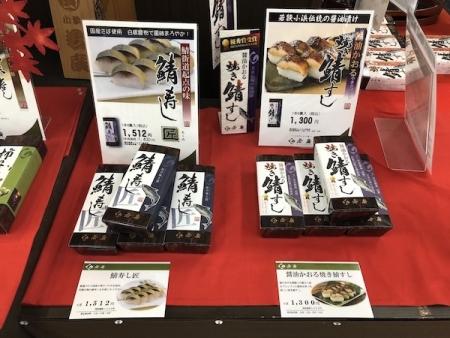 『道の駅 若狭おばま』焼き鯖寿司1