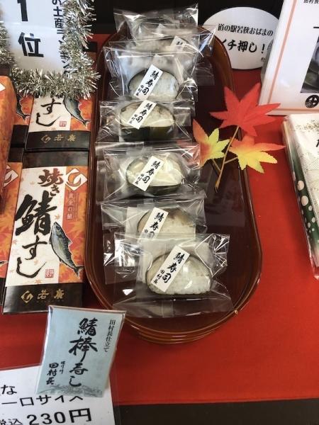 『道の駅 若狭おばま』一口鯖寿司