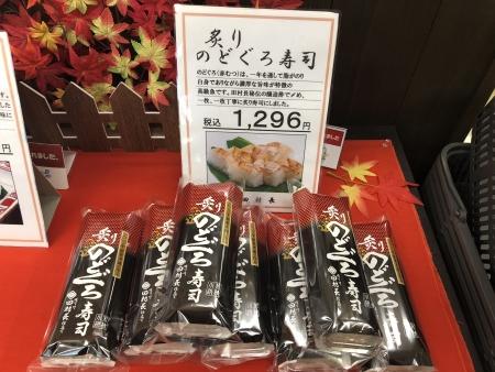 『道の駅 若狭おばま』のどぐろ寿司