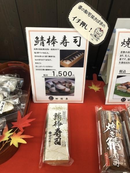 『道の駅 若狭おばま』鯖棒寿司