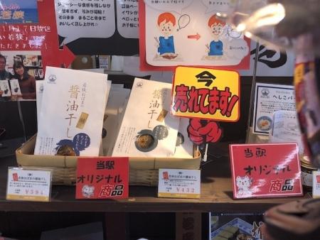 『道の駅 若狭おばま』オリジナル商品1