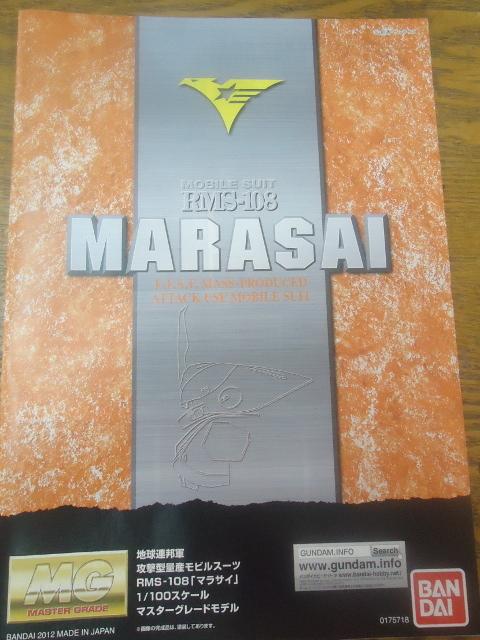 マラサイ02