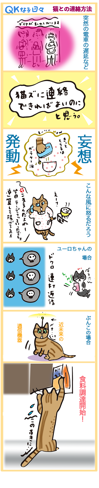 qk manga18