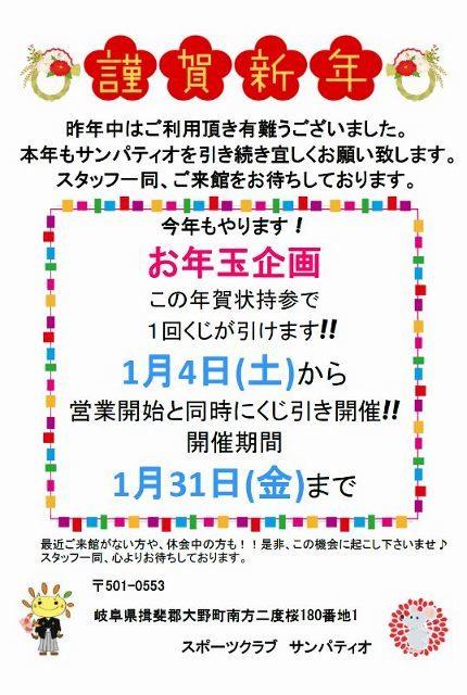 2020 年賀状 裏面 (538x800) (430x640)