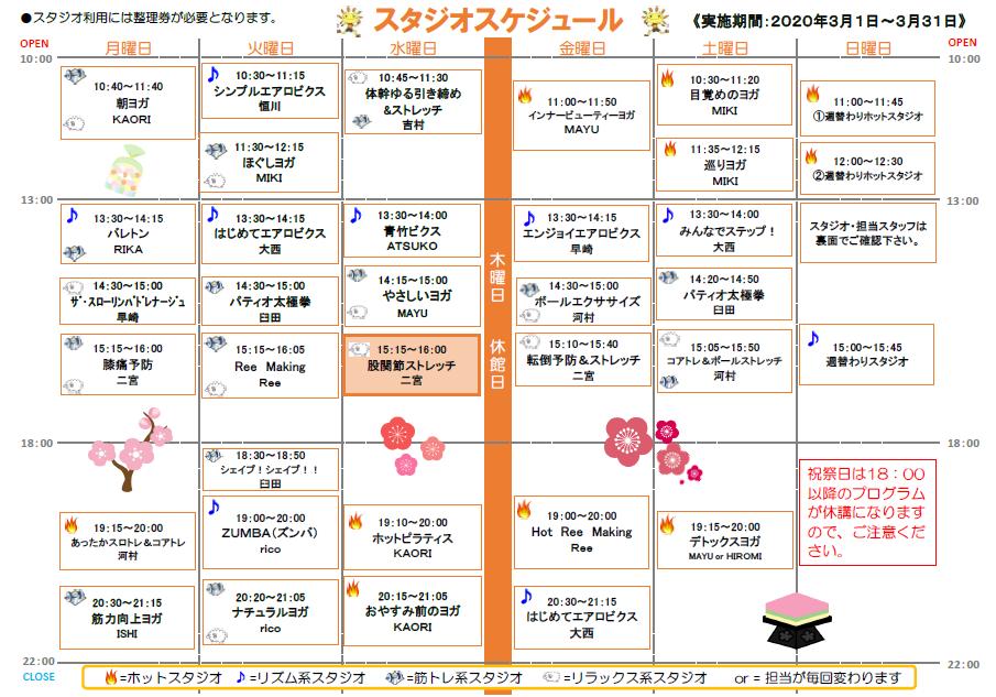 3月スタジオスケジュール表