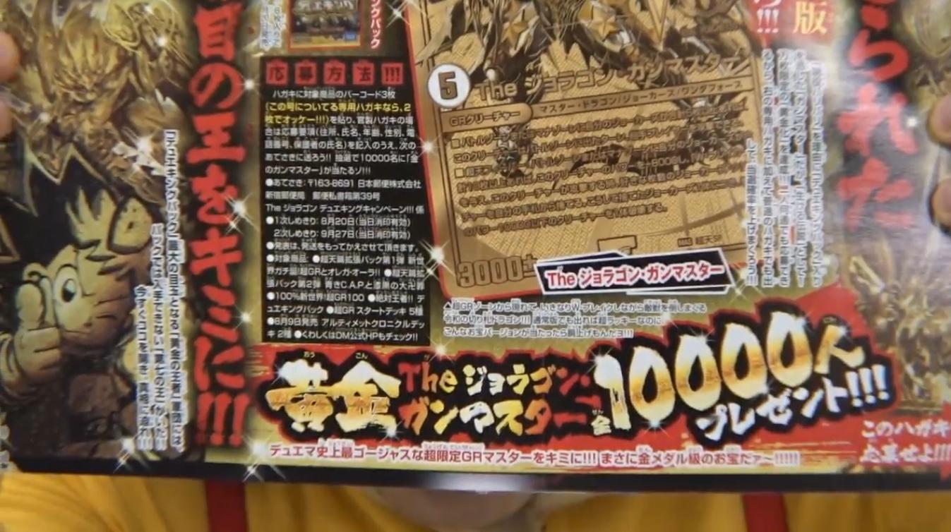 黄金Theジョラゴン・ガンマスター10000人プレゼント
