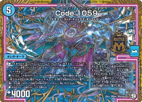 Code:1059(コードヘブン)