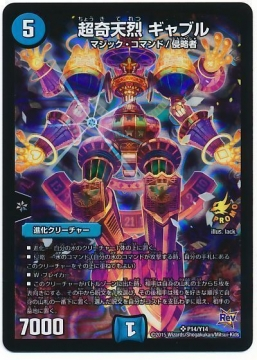 超奇天烈 ギャブル(P14/Y14)【プロモーション】第14期