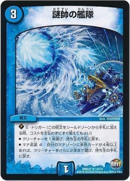 謎帥の艦隊【レア】DMR22