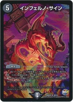 インフェルノ・サイン【アンコモン】DMX24