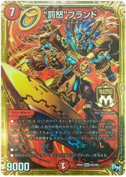 """""""罰怒""""ブランド【マスターカード】DMRP02"""