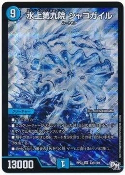 水上第九院 シャコガイル【シークレットレア】DMRP03