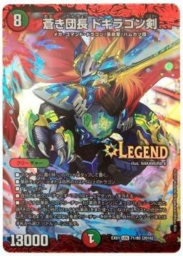 蒼き団長 ドギラゴン剣【レジェンドレア】DMEX01