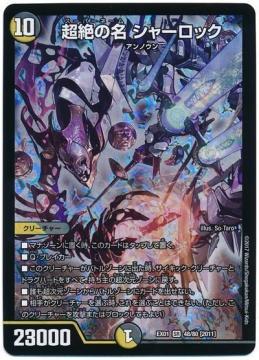 超絶の名 シャーロック【スーパーレア】DMEX01
