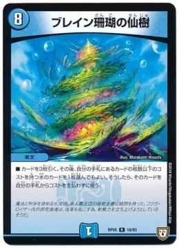 ブレイン珊瑚の仙樹【レア】DMRP05
