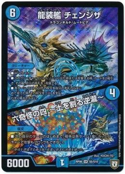 龍装艦 チェンジザ/六奇怪の四 ~土を割る逆瀧~【スーパーレア】DMRP06