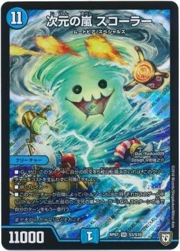 次元の嵐 スコーラー【スーパーレア】DMRP07