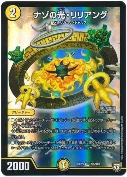 ナゾの光・リリアング【スーパーレア】DMEX03