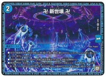 卍 新世壊 卍【ベリーレア】DMRP08