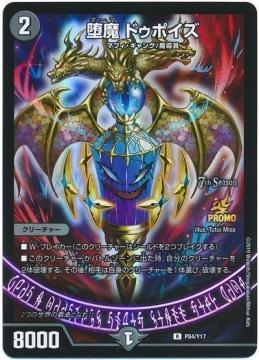 堕魔 ドゥポイズ(P84/Y17)【プロモーション】第17期