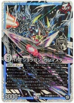The ジョラゴン・ガンマスター【シークレットレア】DMRP09