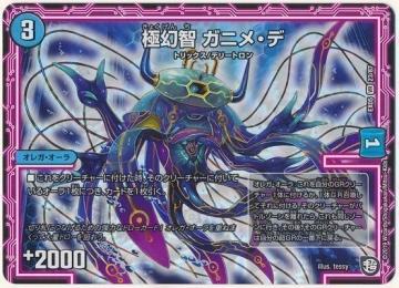 極幻智 ガニメ・デ【ベリーレア】DMEX05